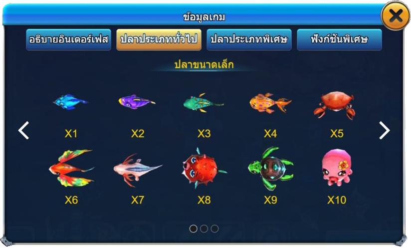 เกม หา ปลา พีจี