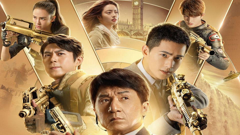 หนังจีน