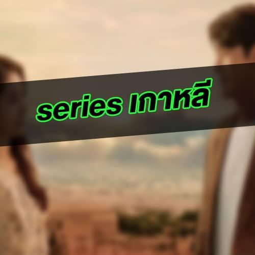 series เกาหลี