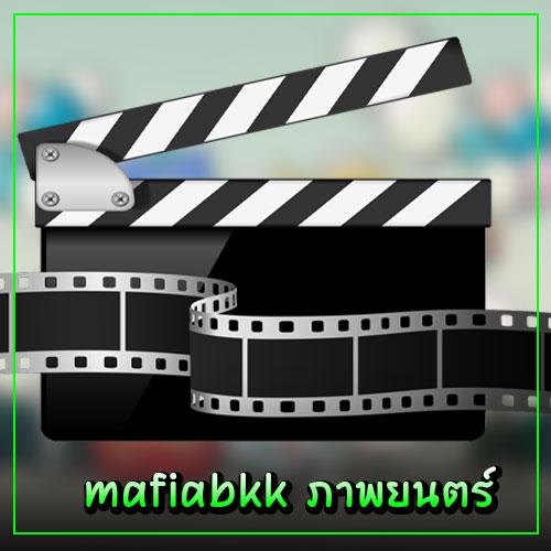 mafiabkk
